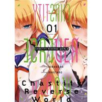 Chastity reverse world tome 1